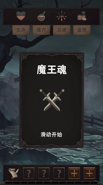 魔王魂游戏下载