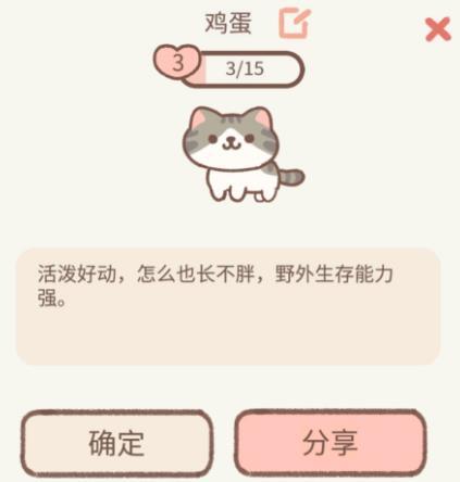 遇见你的猫攻略 喵圈新手攻略玩法技巧[多图]图片4