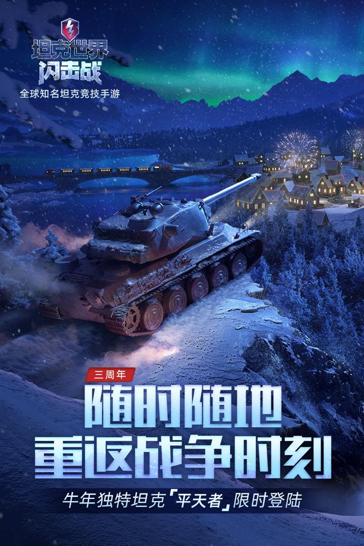 坦克世界闪击战安卓游戏
