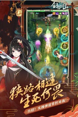 剑与江山官方版