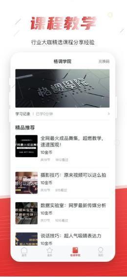 网红头条app安卓版下载