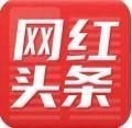 网红头条app最新官方版
