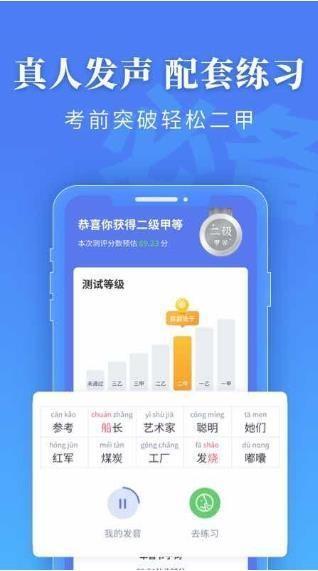 普通话水平测试app免费版下载