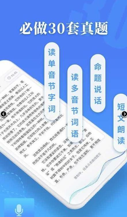普通话水平测试app手机版下载