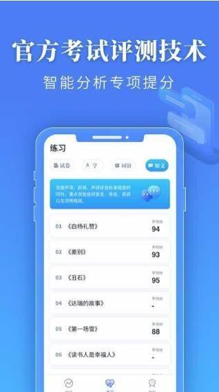 普通话水平测试app破解版下载