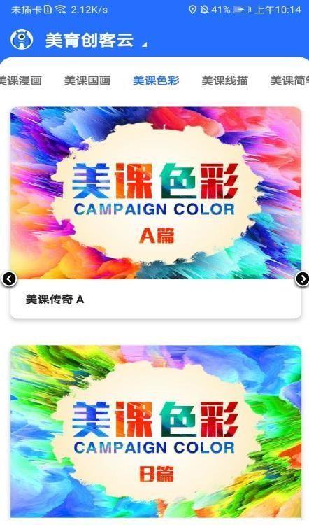 美育中国app安卓版下载