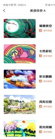 美育中国app官方版下载