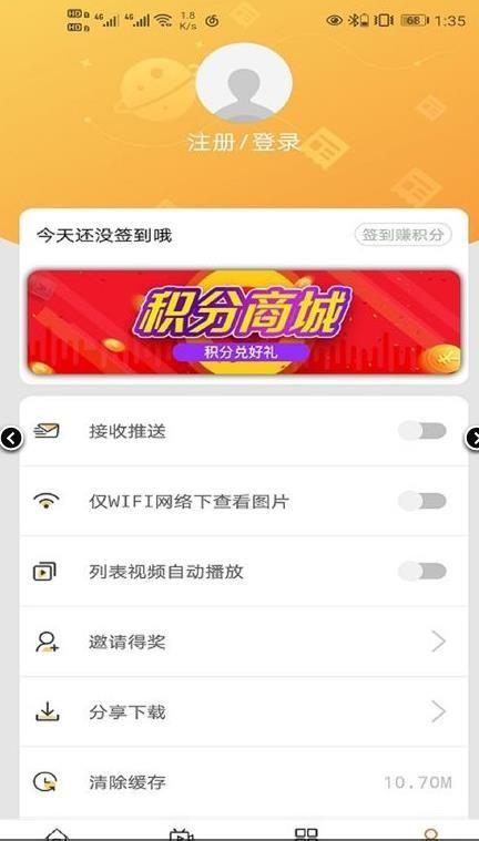 内蒙古文艺app安卓版下载