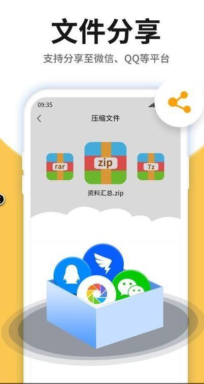 压缩包解压app官方最新版下载