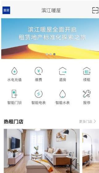 滨江暖屋app手机官网版下载