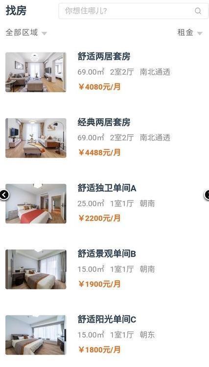滨江暖屋app手机版下载