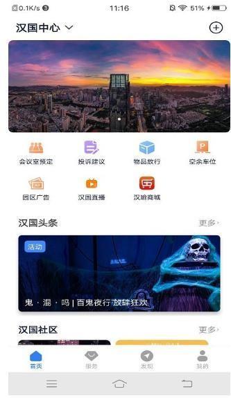 汉国中心app安卓版下载