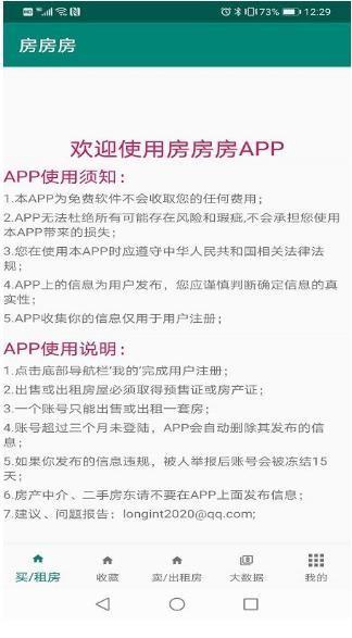 房房房app手机版下载
