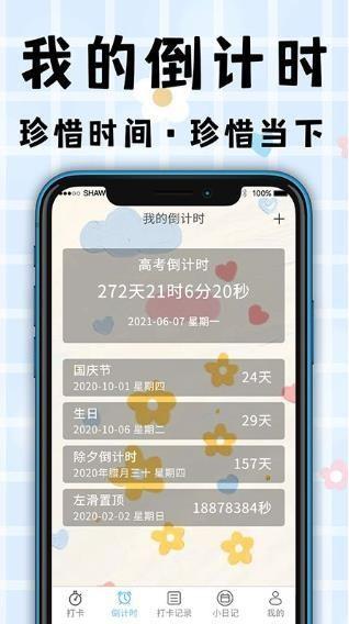 考勤打卡app官方安卓版下载