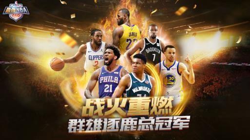 最强NBA手机版