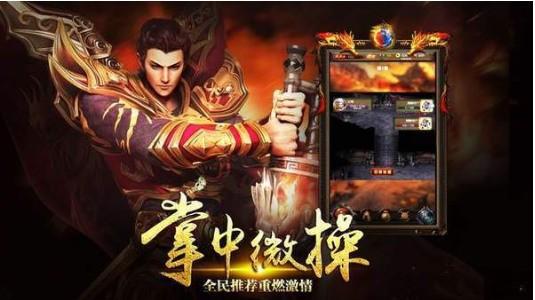 超变皇城传奇手游最新版下载