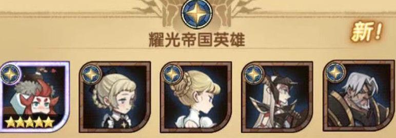 剑与远征新区英雄哪个好?新区英雄培养推荐[多图]图片3
