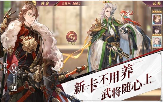 三国志幻想大陆游戏下载