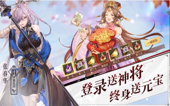 三国志幻想大陆官方版下载