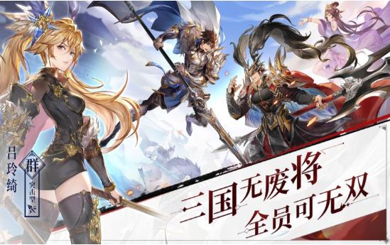 三国志幻想大陆手机版下载