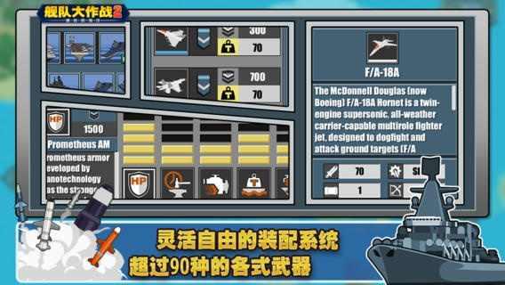 舰队大作战2汉化破解版下载