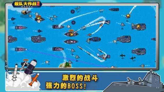 舰队大作战2游戏下载