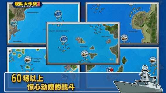 舰队大作战2中文无限金币版下载