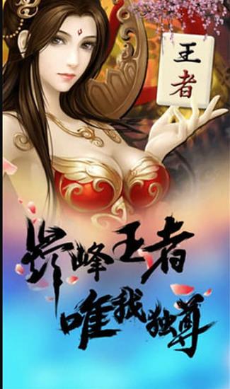 王者棋牌娱乐安卓最新版下载