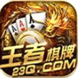 王者棋牌娱乐官网app
