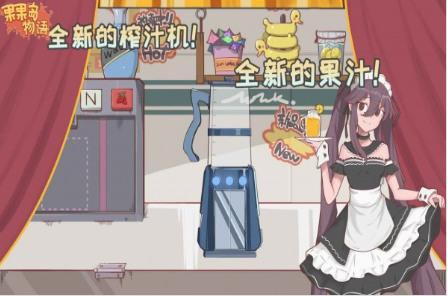 果果岛物语游戏下载
