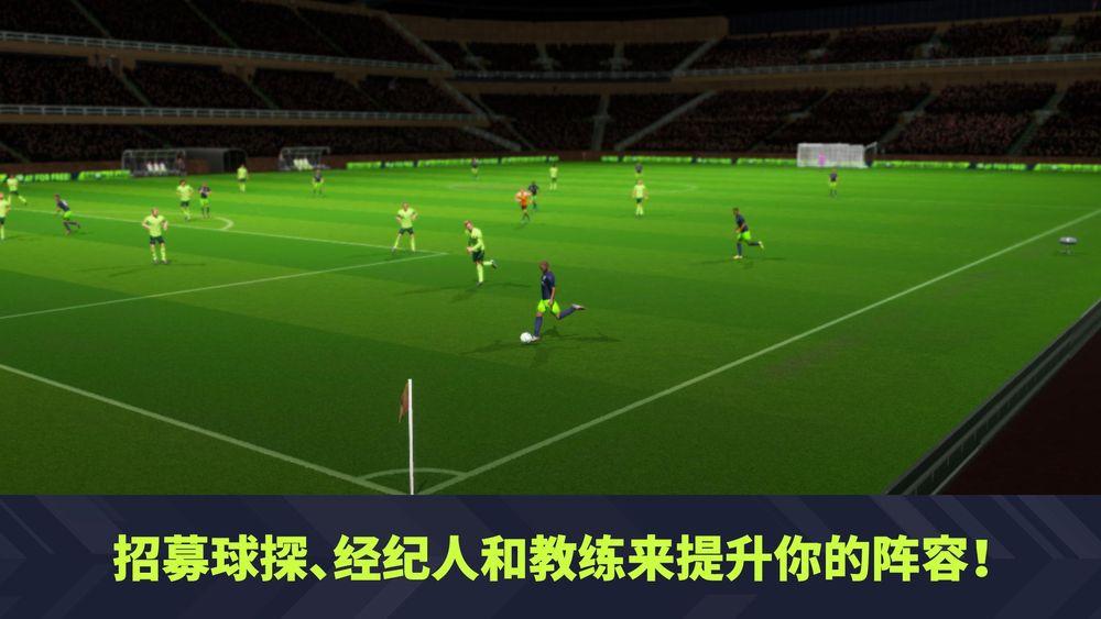 梦幻足球联盟2021安卓游戏
