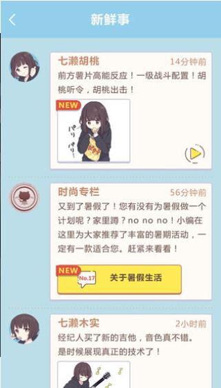 胡桃日记最新版下载