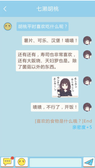 胡桃日记中文最新版下载