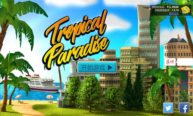 热带天堂小镇岛4