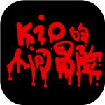 kio的人间冒险手机版下载