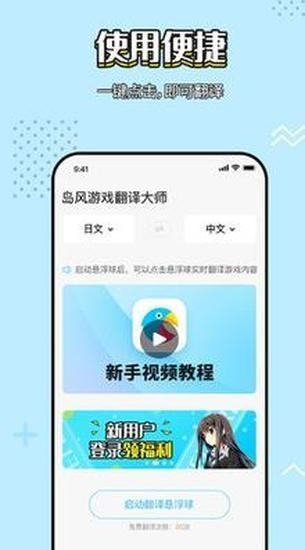 岛风翻译手机版