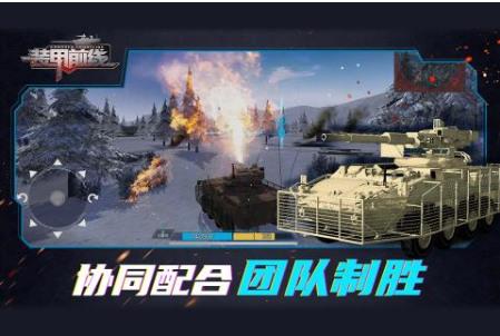 装甲前线无限钻石版下载