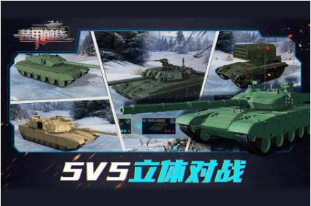 装甲前线无限金币版下载