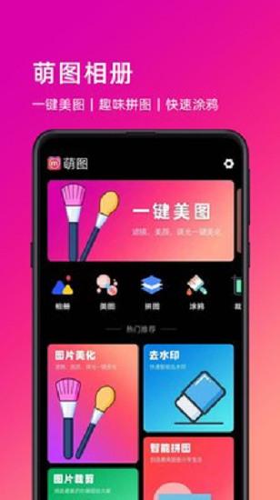 萌图最新版app