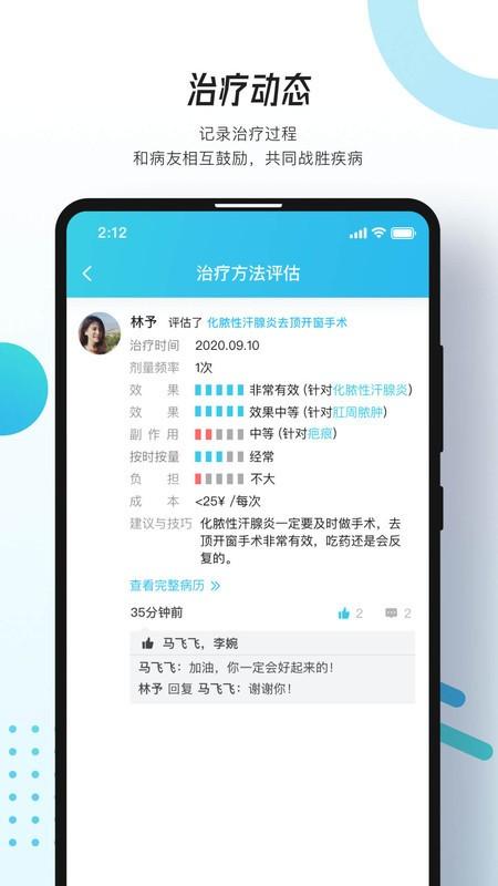 万众医心app下载