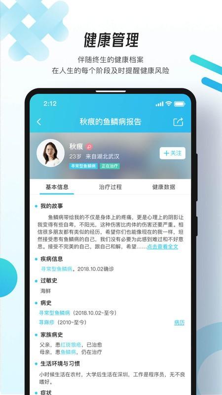 万众医心app最新官网版