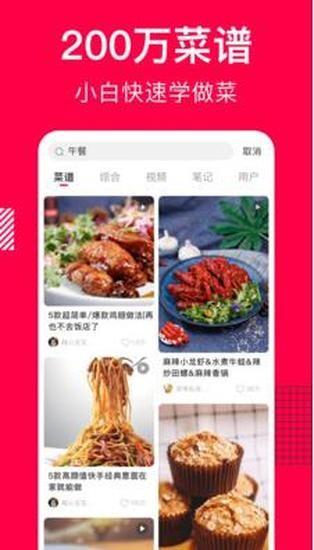 香哈菜谱图片1