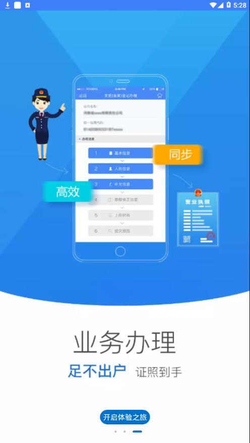 河南掌上工商app官方下载