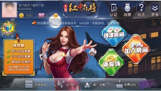 红中麻将游戏下载免费大全