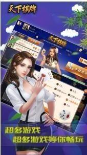 天下棋牌82699官网版