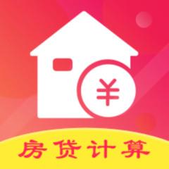 房贷2021计算器