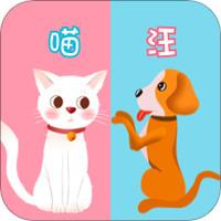 猫叫翻译模拟手机版