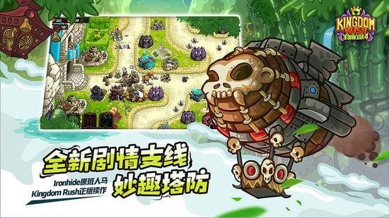 王国保卫战4汉化破解版图2