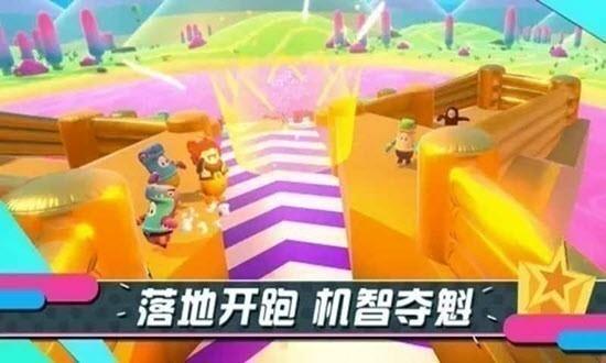糖豆人游戏下载v23.0 免费版