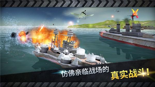 炮艇战3D战舰安卓版下载